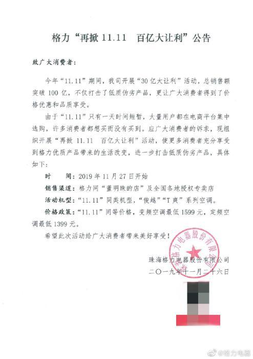 格力官方微博发布的公告。图片来源:格力官方微博