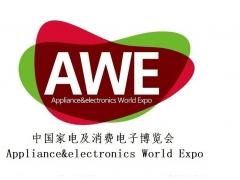 2020上海家电展AWE