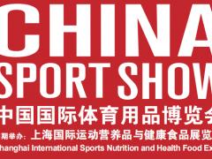 2020年中国体博会暨上海国际运动营养品与健康食品展览会