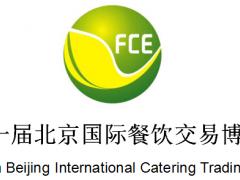 2020年北京国际餐饮加盟展览会