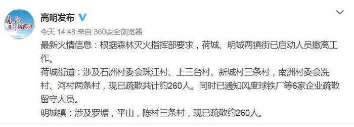 广东高明山火蔓延已疏散周边村民520人