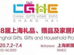 2020年上海国际礼品工艺品展