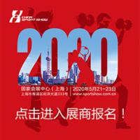 2020中国体博会暨上海国际运动营养品与健康食品展览会