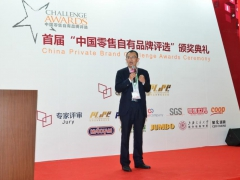2020年全球自有品牌亚洲展