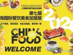 2020上海餐饮美食连锁加盟展-创业投资