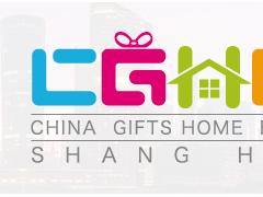2020年上海工艺品及礼品展