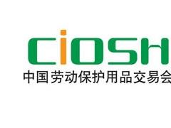 2020个体防护用品展'上海劳保会'