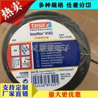 德莎4863 黑色牛皮胶带 免费提供样品