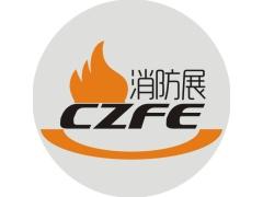 2020中国北京国际消防应急技术与设备展览会