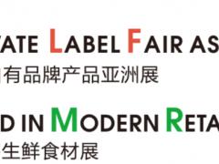 2020上海国际自有品牌展会