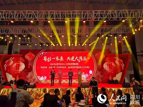 粤川一家亲 共建大湾区 迎春晚宴暨慰问演出现场。(谷莹摄)
