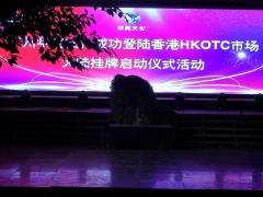 """全球报道""""华亮文化""""登陆香港HKOTC市场启动仪式在广州举行"""