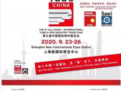 2020上海钢管展-2020上海管材展