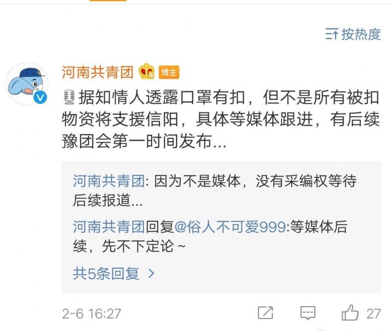 河南共青团评论截图。