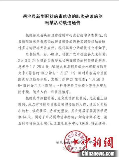 故意隐瞒接触史致多人被隔离四川一新冠肺炎患者被受案调查