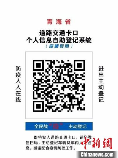 青海全面启动道路检疫卡口个人信息自助登记系统