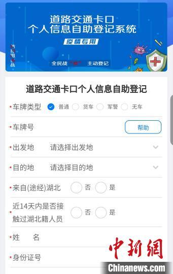 图为青海省道路交通卡口个人信息自助登记系统。 截图 摄