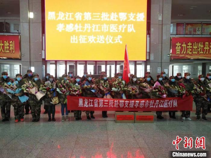 2月12日,牡丹江市举行黑龙江省第三批赴湖北省孝感市支援牡丹江医疗队出征仪式。 张树永 摄