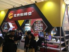 2020第二十二届(北京)大健康产业博览会