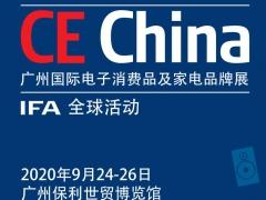 欢迎来到2020广州电子消费品展CE China
