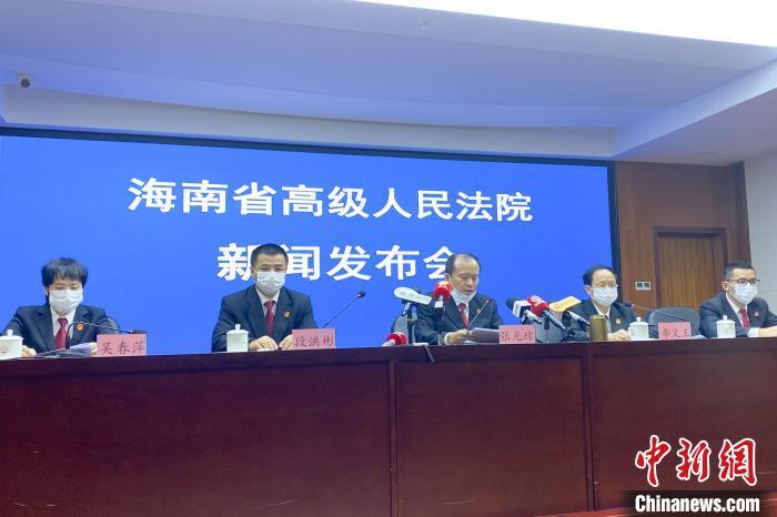 图为海南省高院召开资讯发布会通报宣判结果。 洪坚鹏 摄