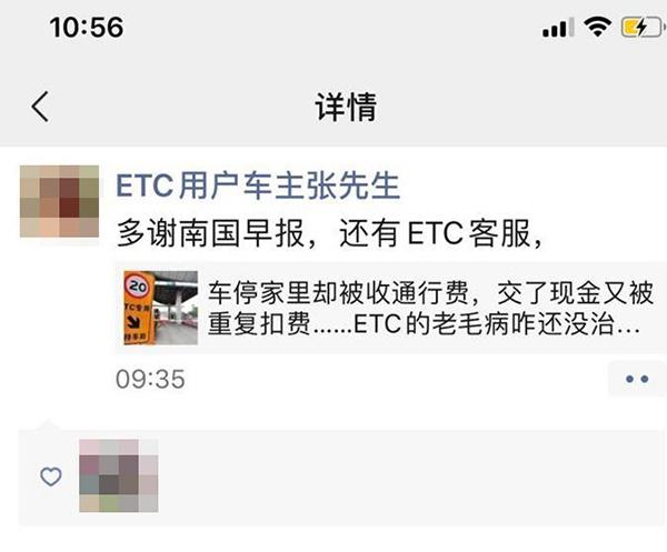 张先生向南国早报及ETC客服致谢。手机截图