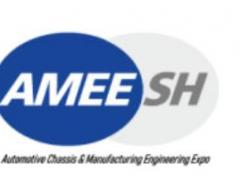 AMEE|AEE上海国际汽车底盘系统博览会