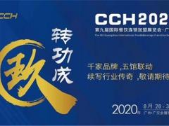 2020中国餐饮交易博览会