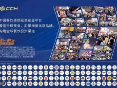 2020深圳国际餐饮食材展