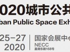 2020上海公共空间设施展览会