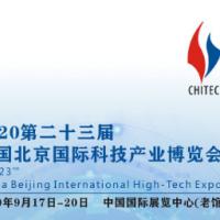 2020-年China北京科博会