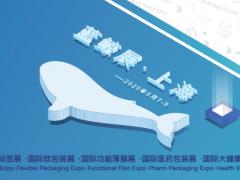 2020蓝鲸·国际软包装展(上海)