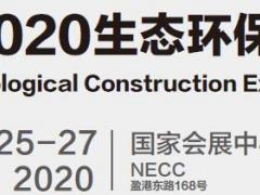 2020上海园林绿化展览会