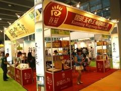 2020年上海国际进出口食品及饮料展览会