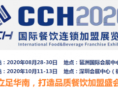 2020深圳国际特许加盟展