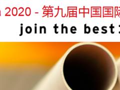 2020中国管材展览会-上海新国际博览中心