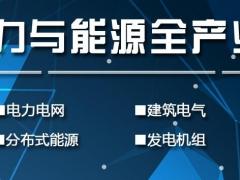 2020【上海】国际电力电工/输配电/电力设备展览会