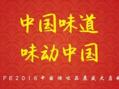 2020第十六届广州调味品展