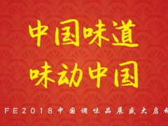 2020广州调味品包装机械展