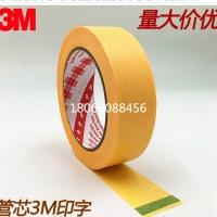 和纸胶带 3M200MP替代品背胶直销