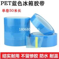 PET透明单面蓝色冰箱胶带 3M5930背胶直销