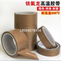 铁氟龙胶带防烫 3M9448A替代品背胶直销