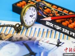 全球财经报道:中国数字人民币,功能超牛!会取代现金吗?