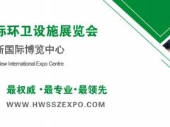 2020第十二届中国【上海】国际环卫设施展览会