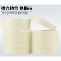 常温美纹纸胶带 3M468替代品背胶直销