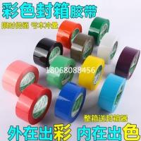 彩色美纹纸胶带 3M 8008背胶直销