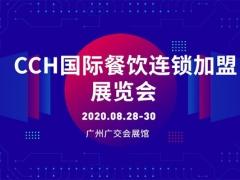 CCH2020国际餐饮连锁加盟展览会(广州站)