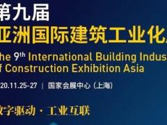 2020上海建筑工业化展-展会时间