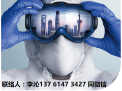 2020防疫技术与产品展览会|行业发展