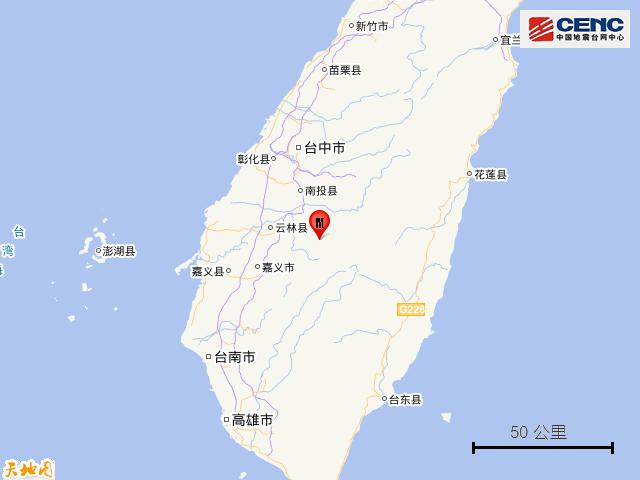 台湾南投县发生4.2级地震 震源深度26千米